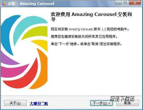 Amazing Carousel 图片 01