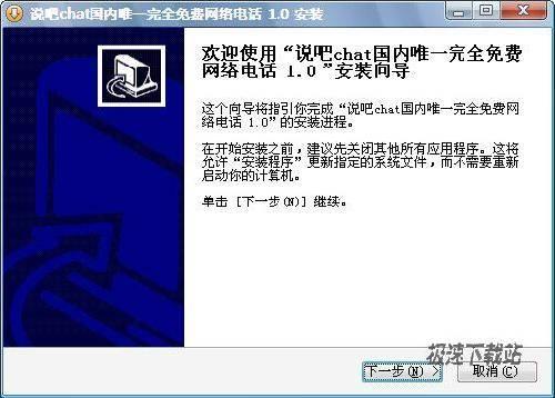 说吧chat国内唯一完全免费网络电话图片 01