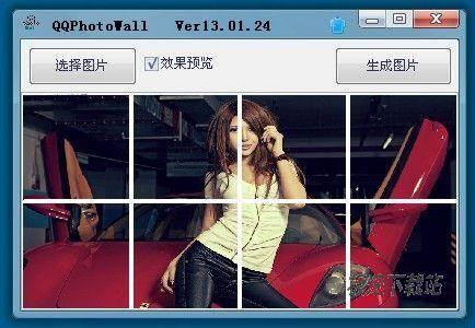 qq照片墙制作工具_手机QQ照片墙制作工具(QQPhotoWall)_13.12.0.6 绿色免费版_极速下载 ...