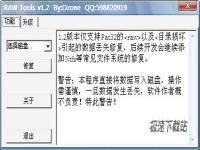 RAW格式文件修复工具 缩略图