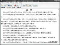 ROST文档相似性检测工具 缩略图