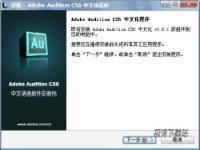 Adobe Audition CS6中文语言组件安装包 缩略图