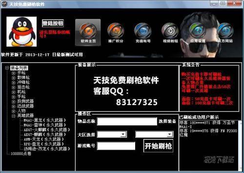 天技免费刷枪软件 图片 01