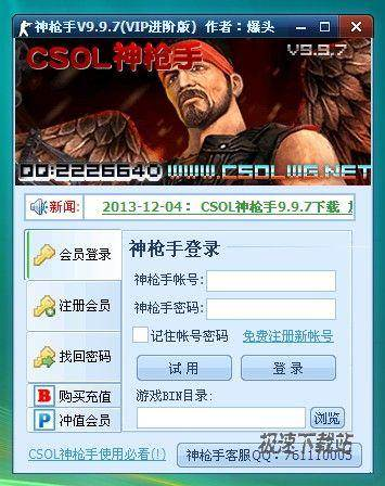 csol神枪手 神枪手改枪升级加速游戏辅助 01