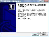 上海话拼音输入法 缩略图
