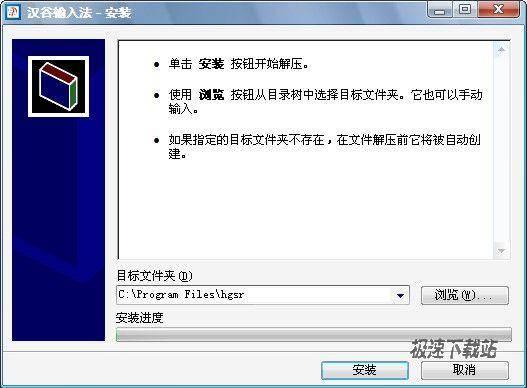汉谷快速输入法 图片 01