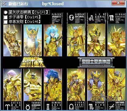 圣斗士黄金十二宫修改器 图片 01