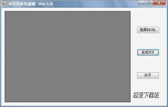 VCF文件生成器 图片 01