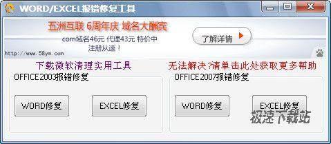 word/excel报错修复工具 图片 01