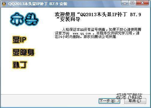 QQ2013木头显IP补丁 图片 01