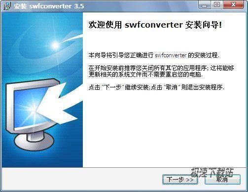 swfconverter 图片 01