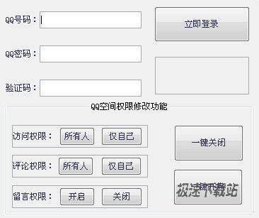 QQ空间权限一键修改工具 图片 01