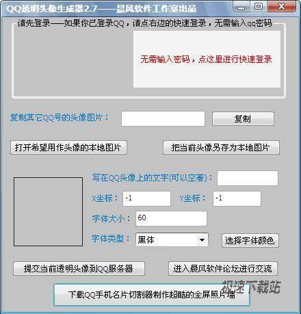 晨风QQ透明头像生成器 图片 01