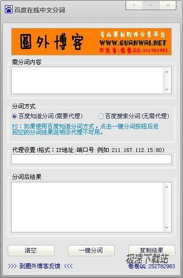 百度在线中文分词 图片 01