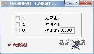 龙卷风MJ修改器 图片 01