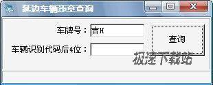 延边车辆违章查询 图片 01