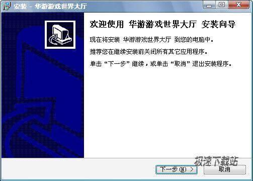 华游游戏世界大厅 图片 01