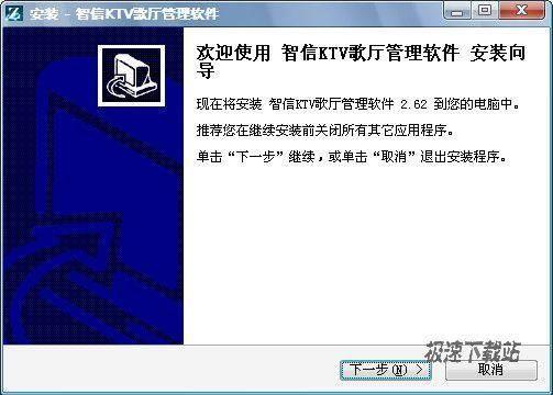 智信KTV歌厅管理系统 图片 01