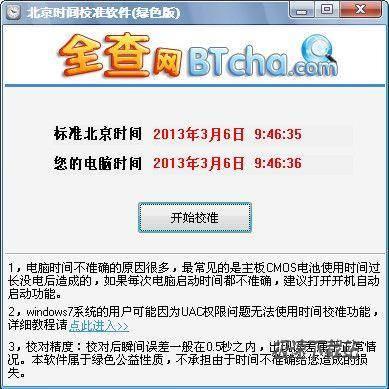全查网北京时间校准软件 图片 01