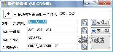 颜色拾取器MLGB专版 图片 01