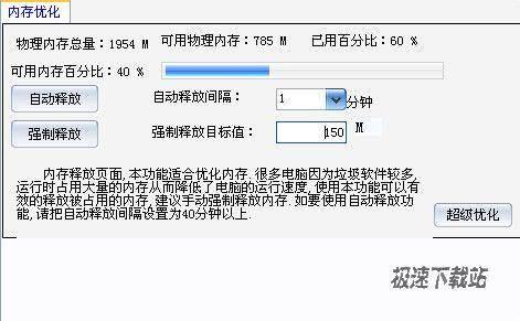 PC免重启工具 图片 01
