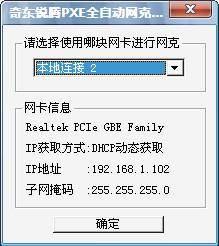pxe全自动网克工具