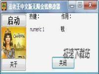 法老王中文版无限金钱修改器 缩略图