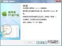 搜苹果PC客户端图片