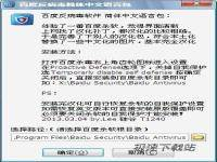 百度反病毒简体中文语音包图片