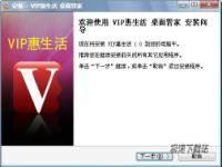 VIP惠生活桌面管家图片