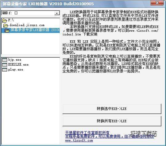 屏幕录像专家LXE播放器 图片 01