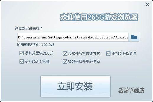 265G游戏浏览器极速版 图片 01