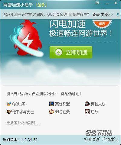 腾讯网游加速