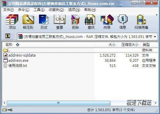 公司简易通讯录程序 图片 01