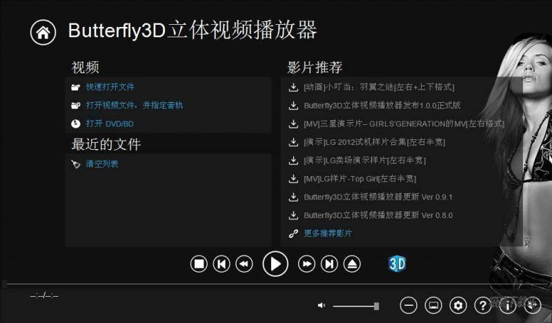 Butterfly3D立体视频播放器 图片 01