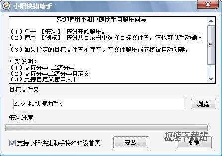 小阳快捷助手 图片 01