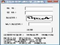 完美世界通行证注册机 缩略图