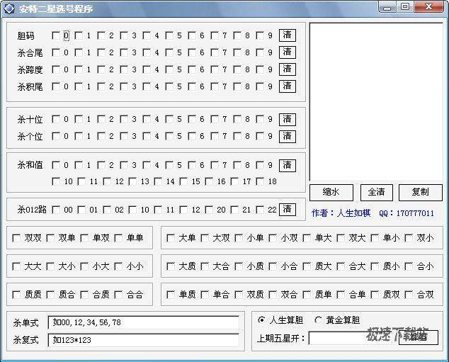 时时彩二星规则_安特时时彩二星缩水选号程序 软件预览图