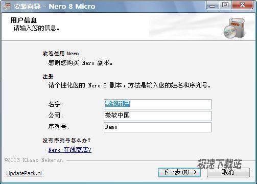 Nero 8 Micro 图片 01