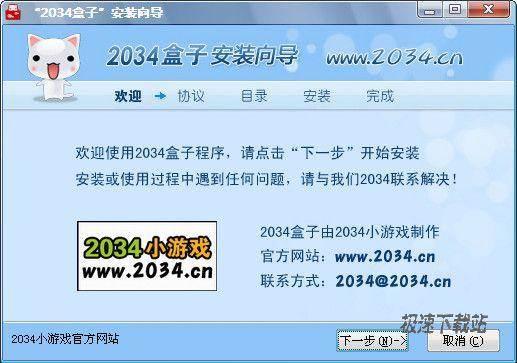 2034盒子 图片 01