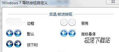 Windows 7 Navigation Buttons Customizer 图片 01