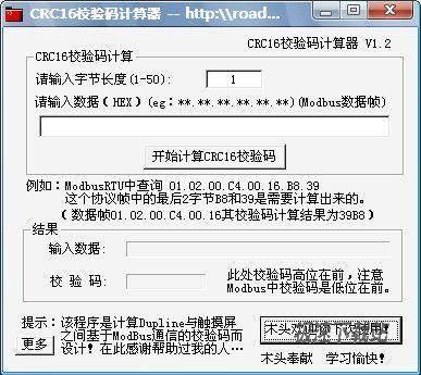 CRC16校验码计算器 图片 01