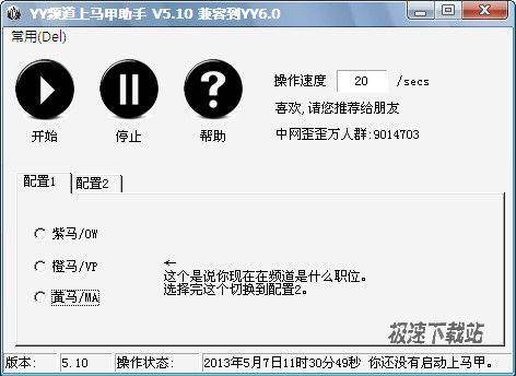 YY频道上马甲助手 图片 01