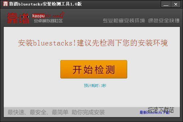 靠谱bluestacks安装检测工具