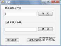 fileSystemWatcher 缩略图