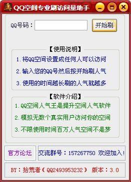 QQ空间专业刷访问量助手 图片 01