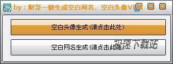 财哥一键生成QQ空白头像网名 图片 01
