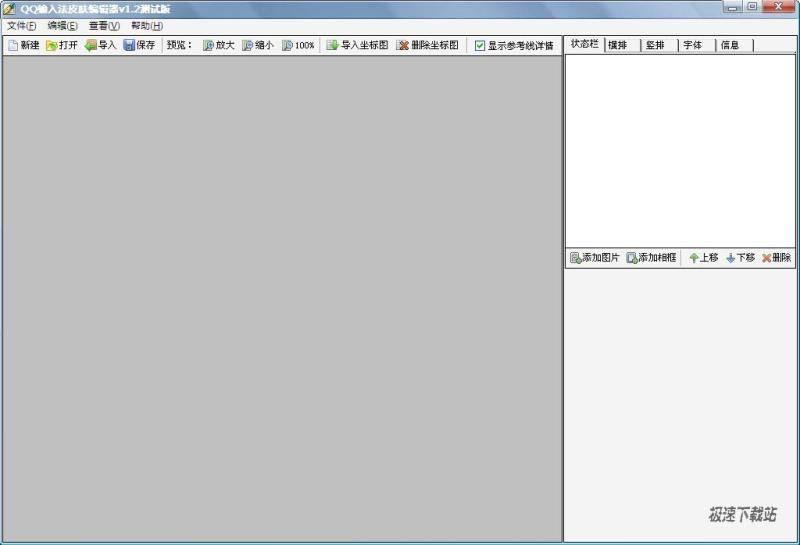 qq输入法皮肤编辑器