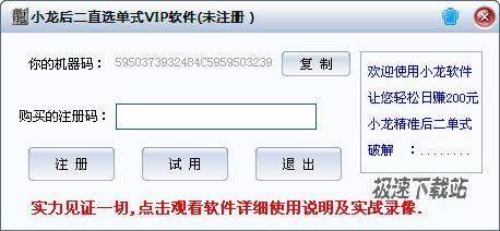 小龙后二直选单式VIP软件 图片 01