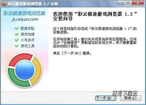彩云极速游戏浏览器 图片 01